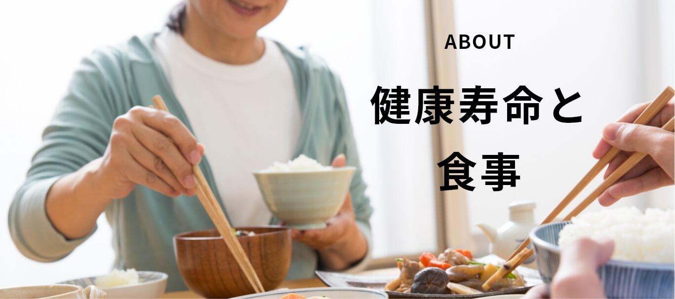 健康寿命と食事