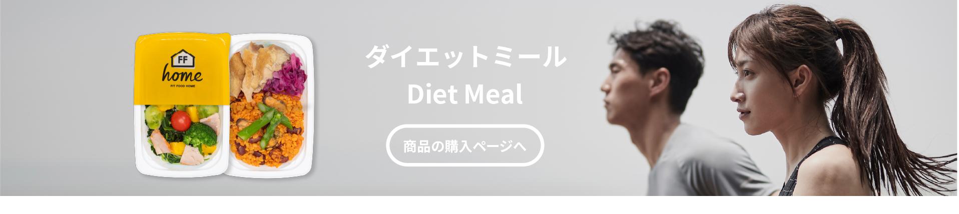 foot banner diet detail