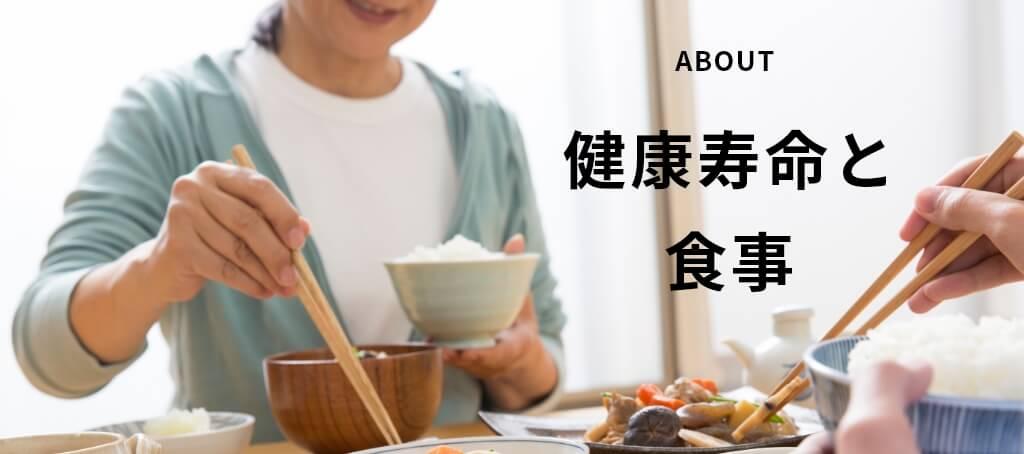 健康寿命と 食事