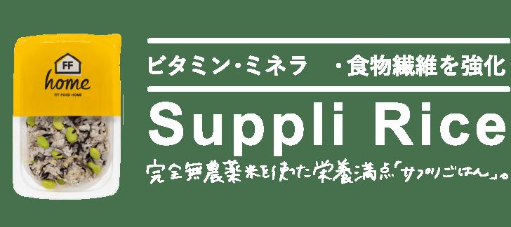 ビタミン・ミネラル・食物繊維を強化。Suppli Rice 完全無農薬米を使った栄養満点サプリごはん