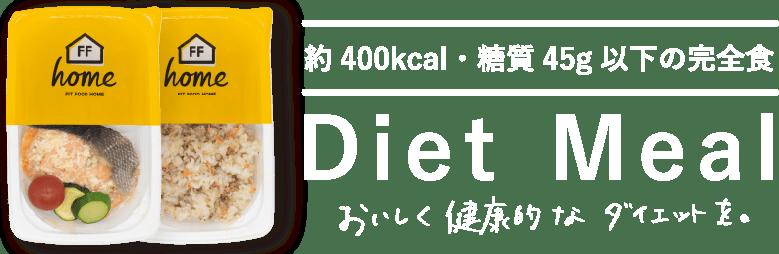 約400kcal・糖質45mg以下の完全食 Diet Meal おいしく健康的なダイエットを