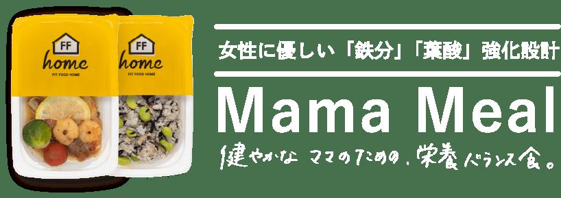 女性に優しい「鉄分」「葉酸」強化設計 Mama Meal 健やかなママのための、栄養バランス食