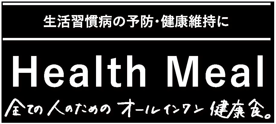 ヘルスミール┃FIT FOOD HOME(フィットフードホーム)
