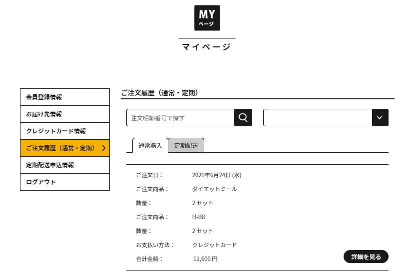 注文履歴画面