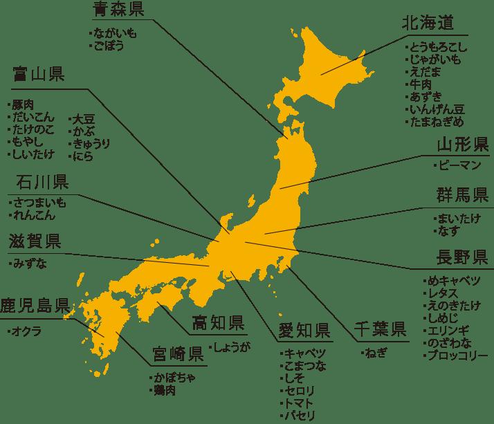 国内食材マップ